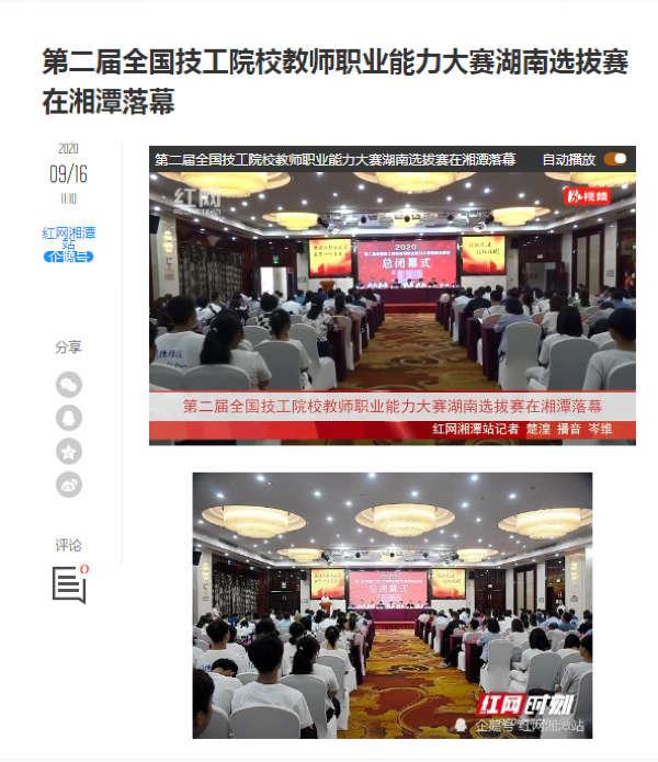 腾讯网:第二届全国技工院校教师职业能力大赛湖南选拔赛在BB平台落幕