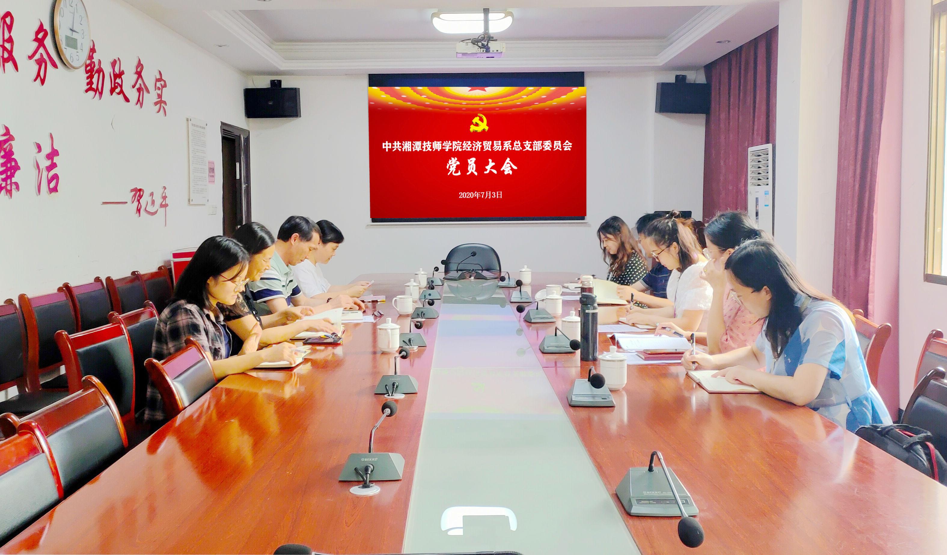 经济贸易系选举产生党总支委员会