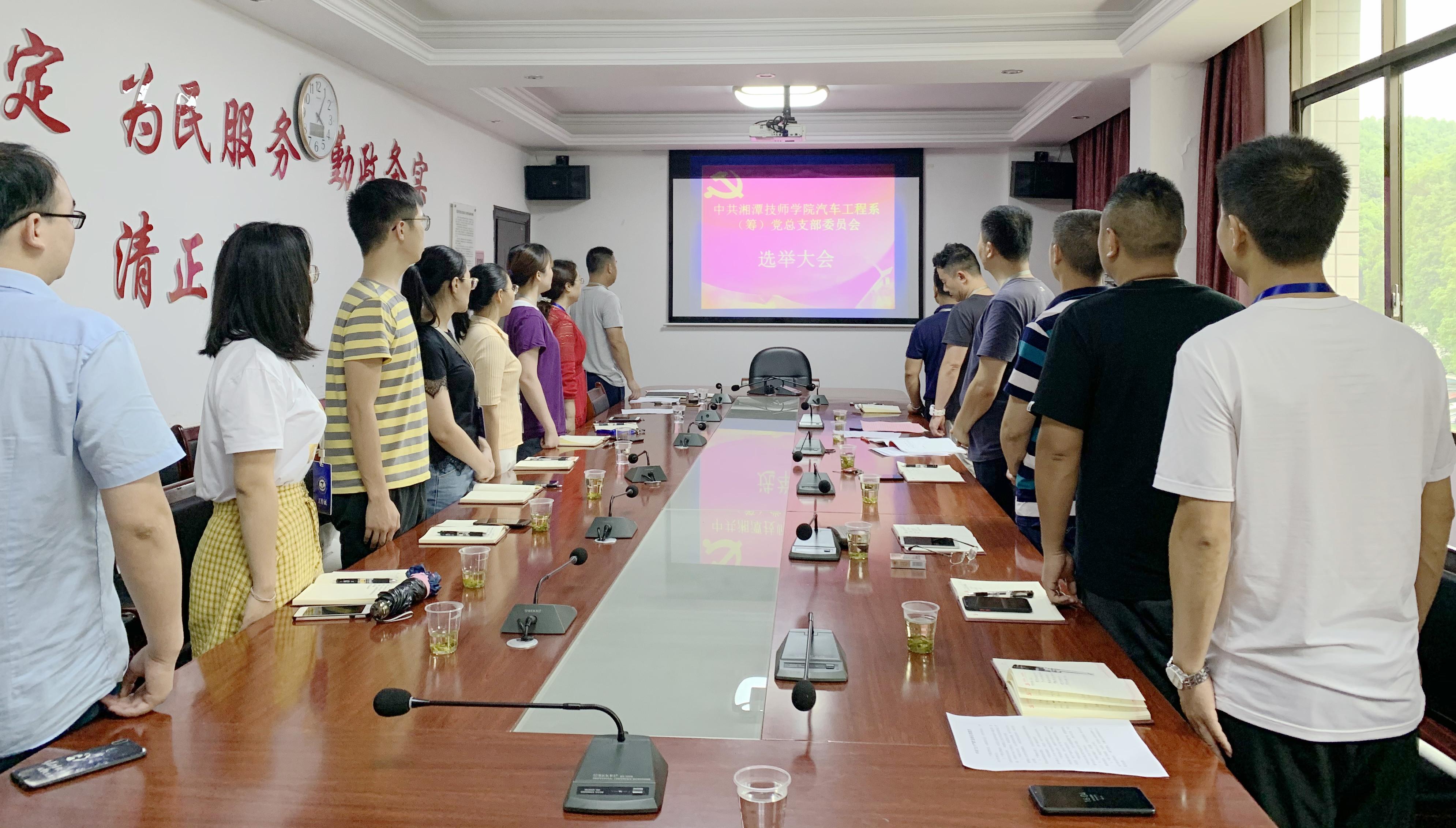 汽车工程系(筹)选举产生党总支委员会